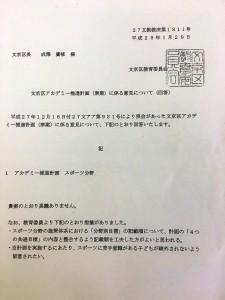 文京区アカデミー推進計画(素案)に係る意見について(回答)