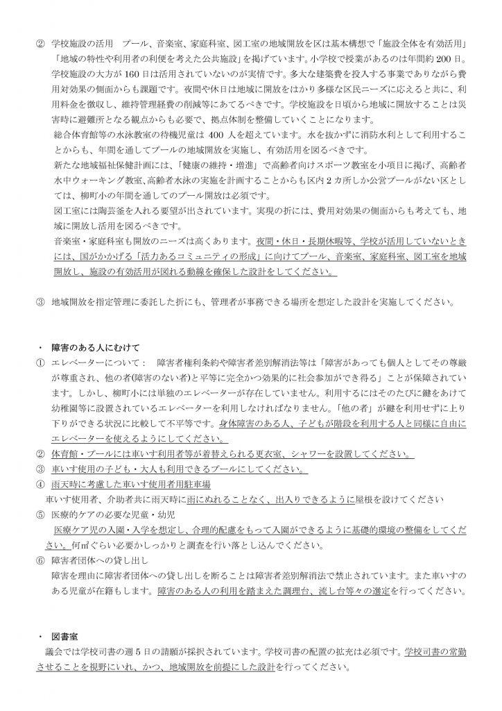柳町小学校の設計に関する要望書P1