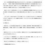 文京区議会決算審査特別委員会
