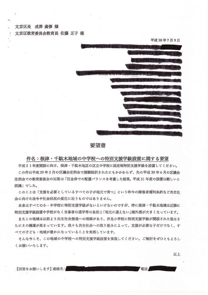 陳情書P2