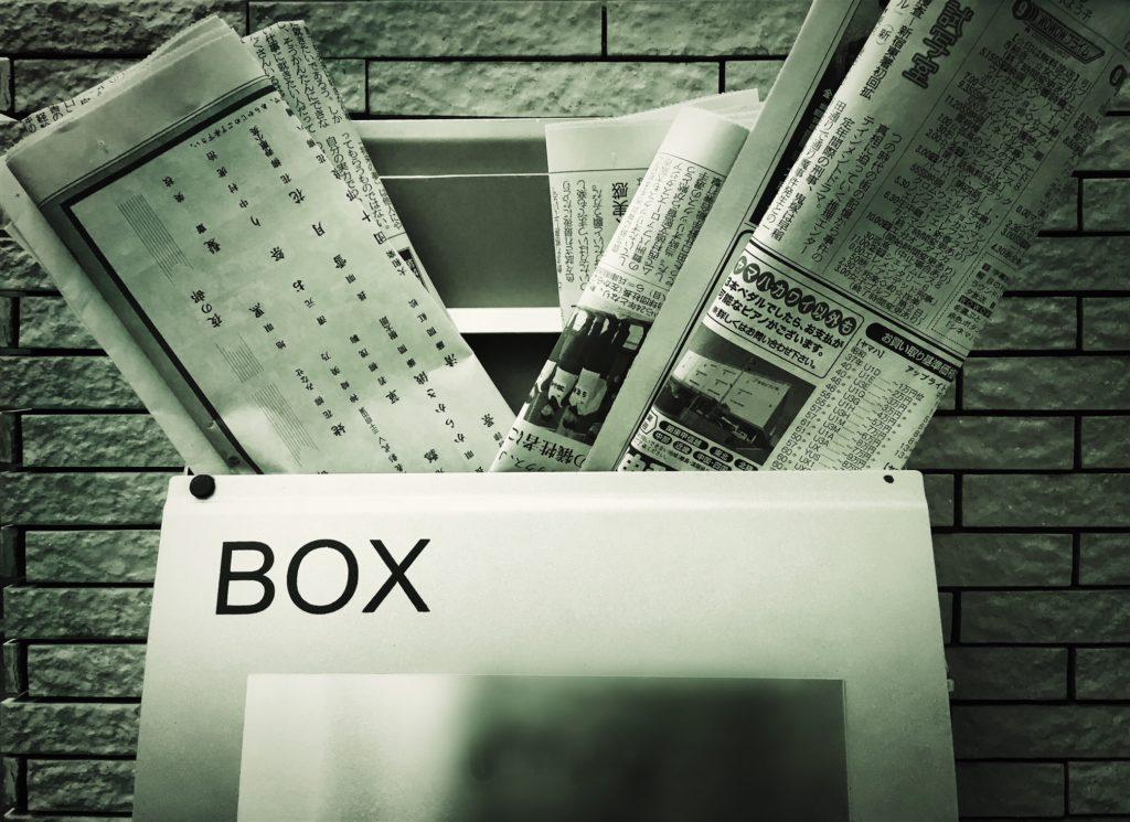 新聞が溜まってるポスト