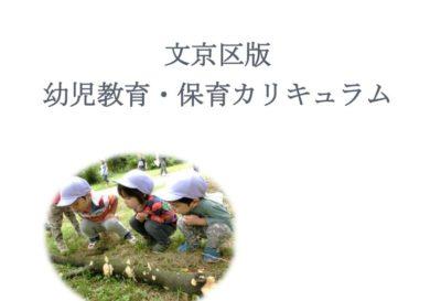文京区版幼児教育・保育カリキュラム