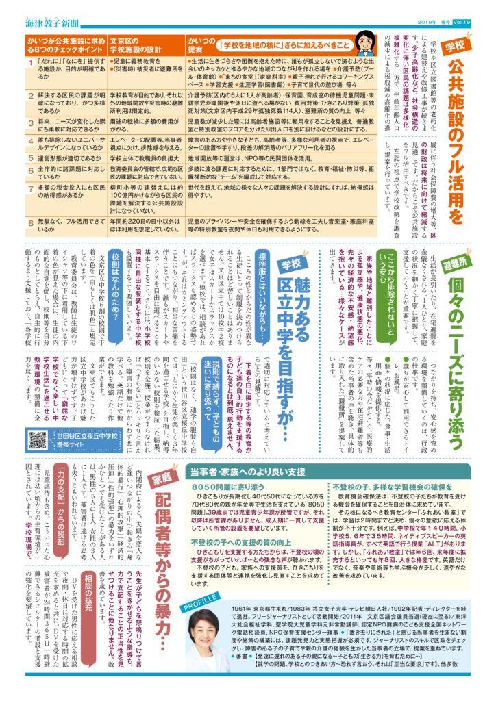 海津敦子新聞Vol.19