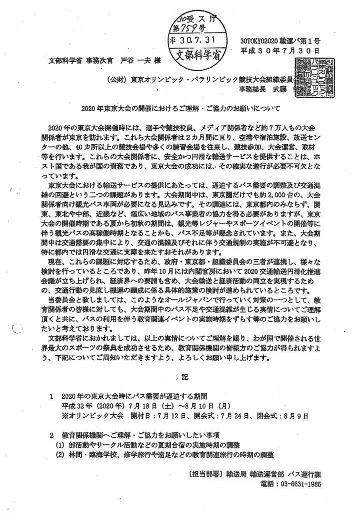 東京オリパラ開催におけるご理解ご協力のお願い