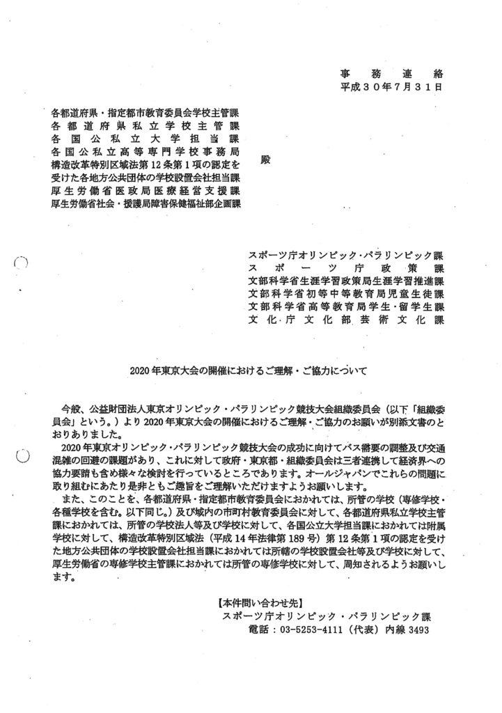 2020東京大会の開催におけるご理解ご協力について
