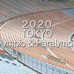 東京都2020オリンピック・パラリンンピック