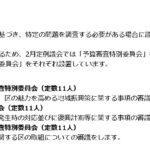 文京区決算審査特別委員会
