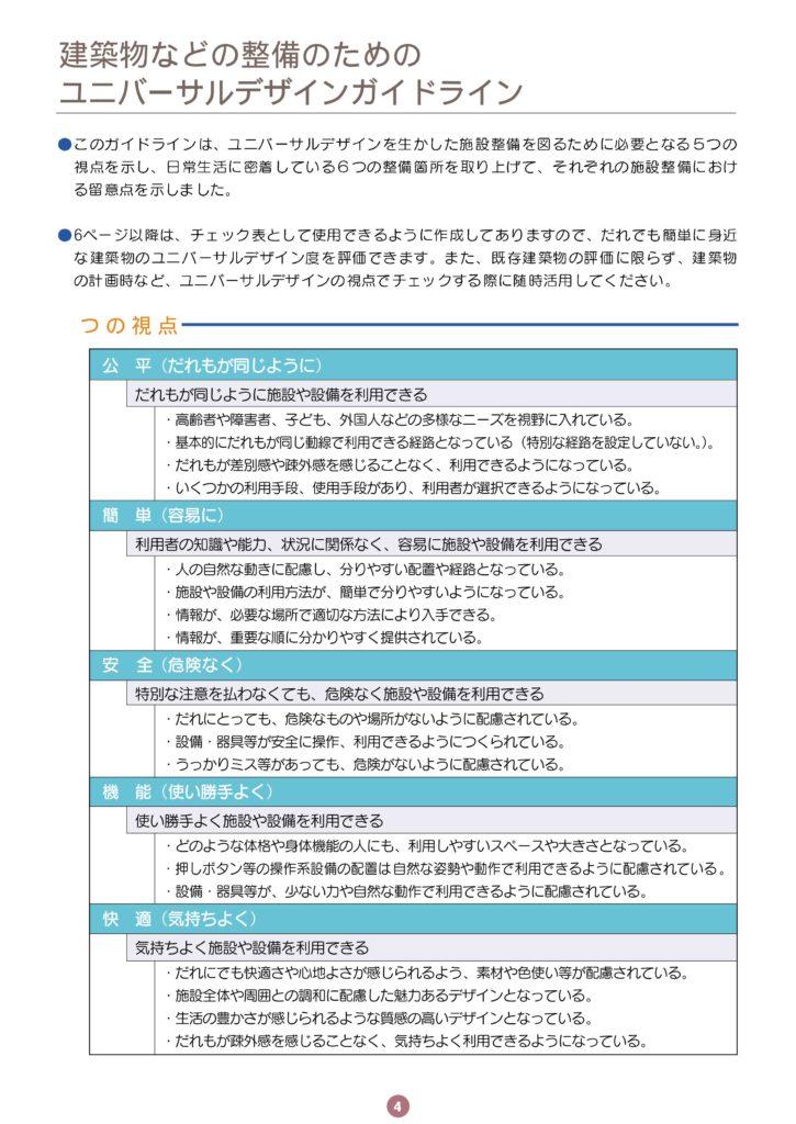 東京都ユニバーサルデザインガイドライン_5つの視点