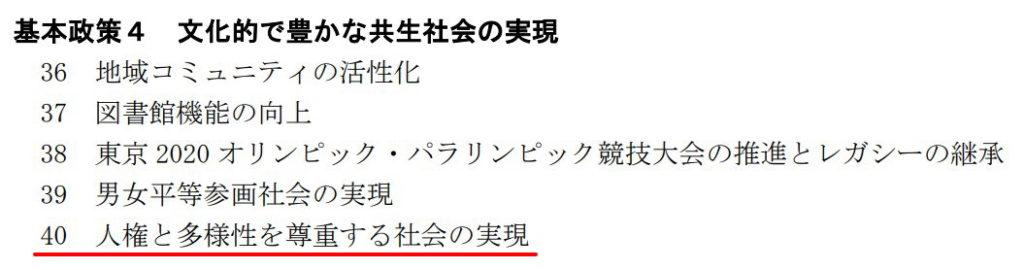 「文の京」総合戦略~基本政策