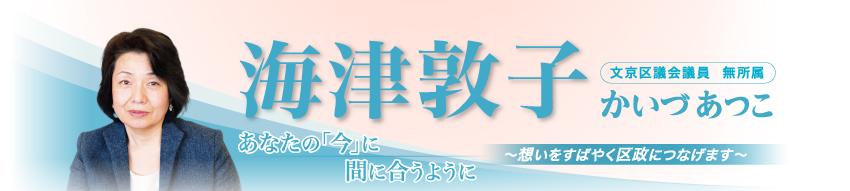 海津敦子公式ホームページ―あなたの今に合うように
